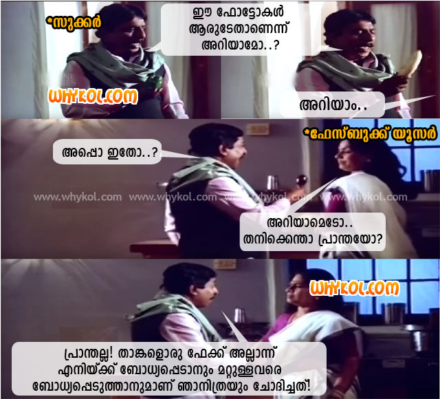 Facebook jokes malayalam