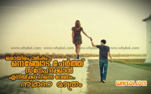 Malayalam love photos