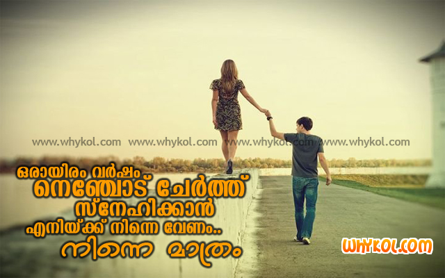 Love quotes malayalam Simple Malayalam Love Quote