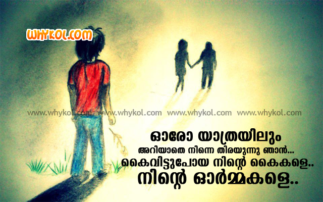 Malayalam Sad Quotes malayalam sad love quotes