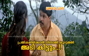 Dileep comedy dialogue