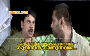 Dileep Comedy in Marykkundoru Kunjadu