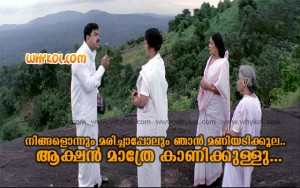 Dileep comedy scenes