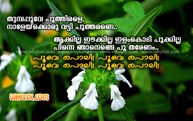 Bible Verses in Malayalam Language