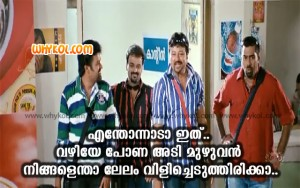 Jayaram Comedy dialogue