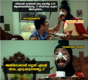malayalam scraps and comedy images
