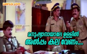 Malayalam movie joke