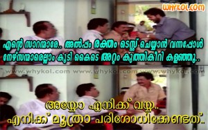 Malayalam film spoof comedy scene