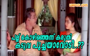 Malayalam funny movie question