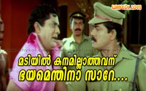 Jagathy funny malayalam film words