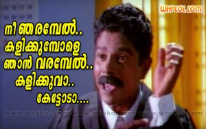 Indrans funny film dialogue