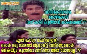 Malayalam unny question and answer