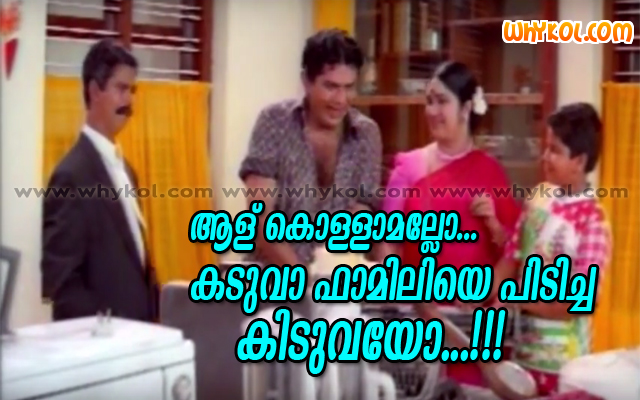Kalpana malayalam funny saying