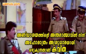 Malayalam film comedy lyrics