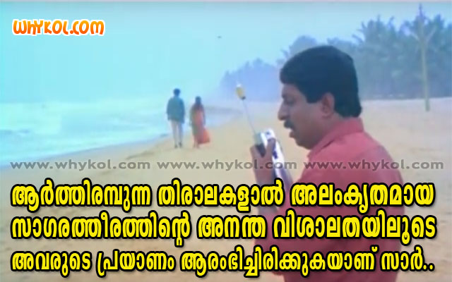 Malayalam funny film commentary