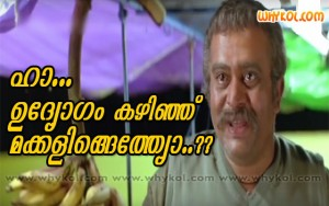 Malayalam film comedy comment