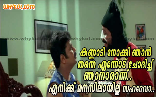 malayalam film comedy dialogue from cid moosa