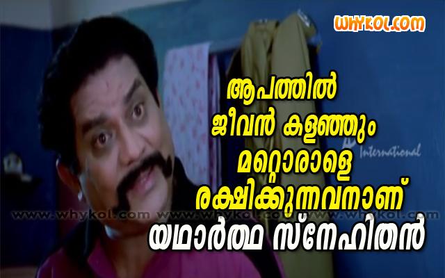 Malayalam Funny Film Friendship Quote In Happy Durbar