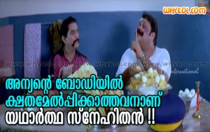 Malayalam movie funny friendship words