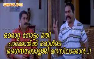 Jagathy malayalam movie joke