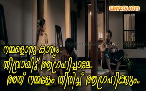 Malayalam film motivational quote