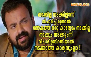 Malayalam motivational advice