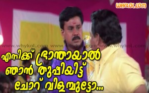 Innocent funny malayalam commet