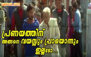 Love words from malayalam film