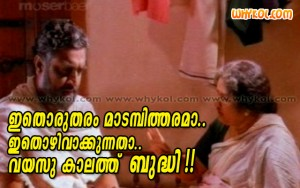 Meena malayalam film comment
