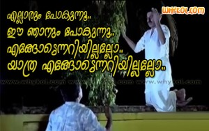 Malayalam funny song lyrics