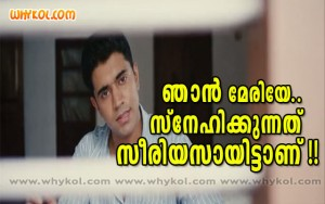 Funny malayalam love letter words
