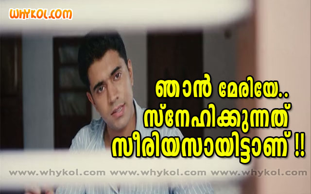 Love Words Malayalam Images Pansime
