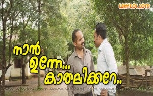 Tamil Love words from malayalam film