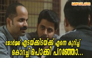 Vinay Fort funny film dialogue