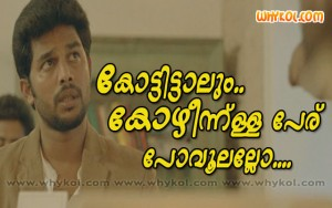 """kozhi"" malayalam funny film saying"