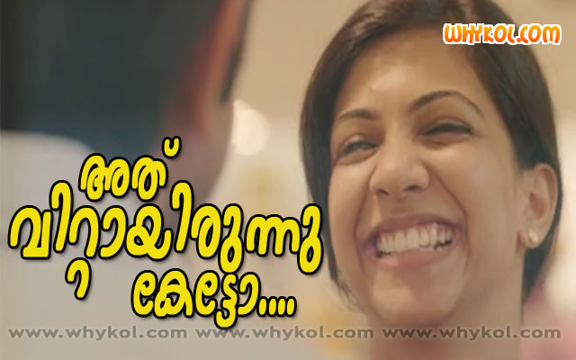 Malayalam cute pic with comment