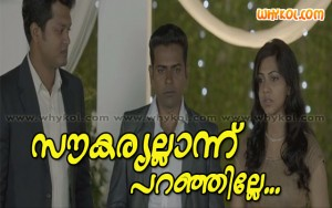 Malayalam film comment with picture