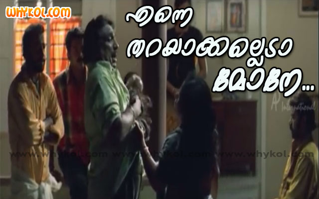 Kulappully Leela funny comment