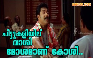 Malayalam film comedy dialogue