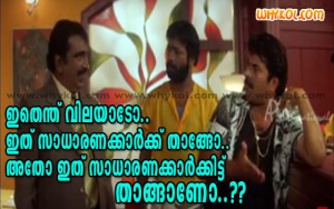 Mammootty funny malayalam question