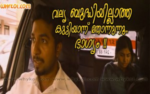 Vineeth Srinivasan funny film comment