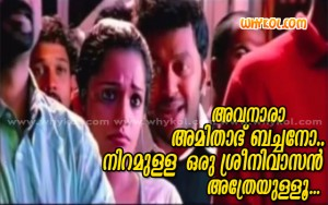 Indrajith malayalam funny film comment