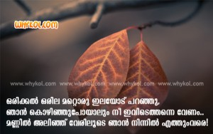 Sad Love Malayalam