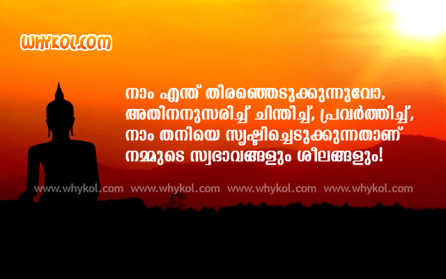 Famous Quotes In Malayalam