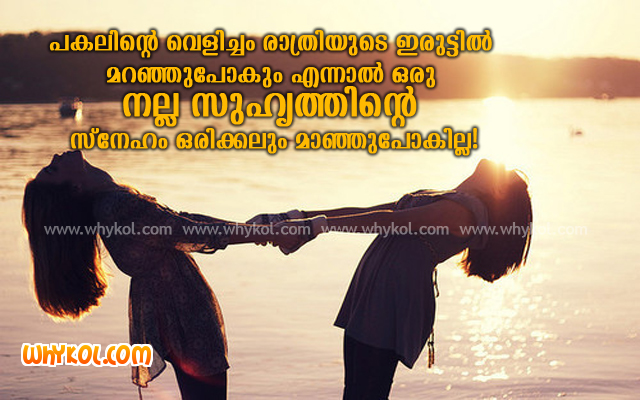 Friendship Messages in Malayalam