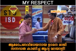 Kerala Funny Pictures