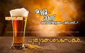 New year wishes malayalam
