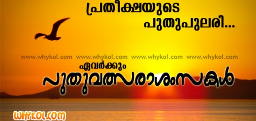 Malayalam new year wishes