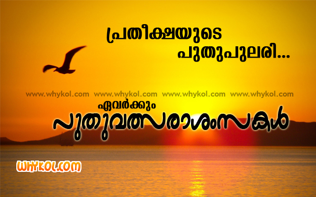 happy new year in malayalam malayalam wishes