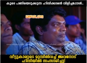 Malayalam Jokes